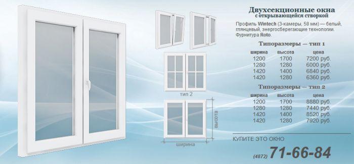 Пластиковые окна в туле заказать где купить уплотнитель для пластиковых окон кве